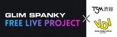 """GLIM SPANKY """"フリーライブ プロジェクト"""""""