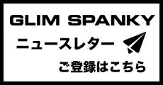 GLIM SPANKY ニュースレター登録フォームへのバナー
