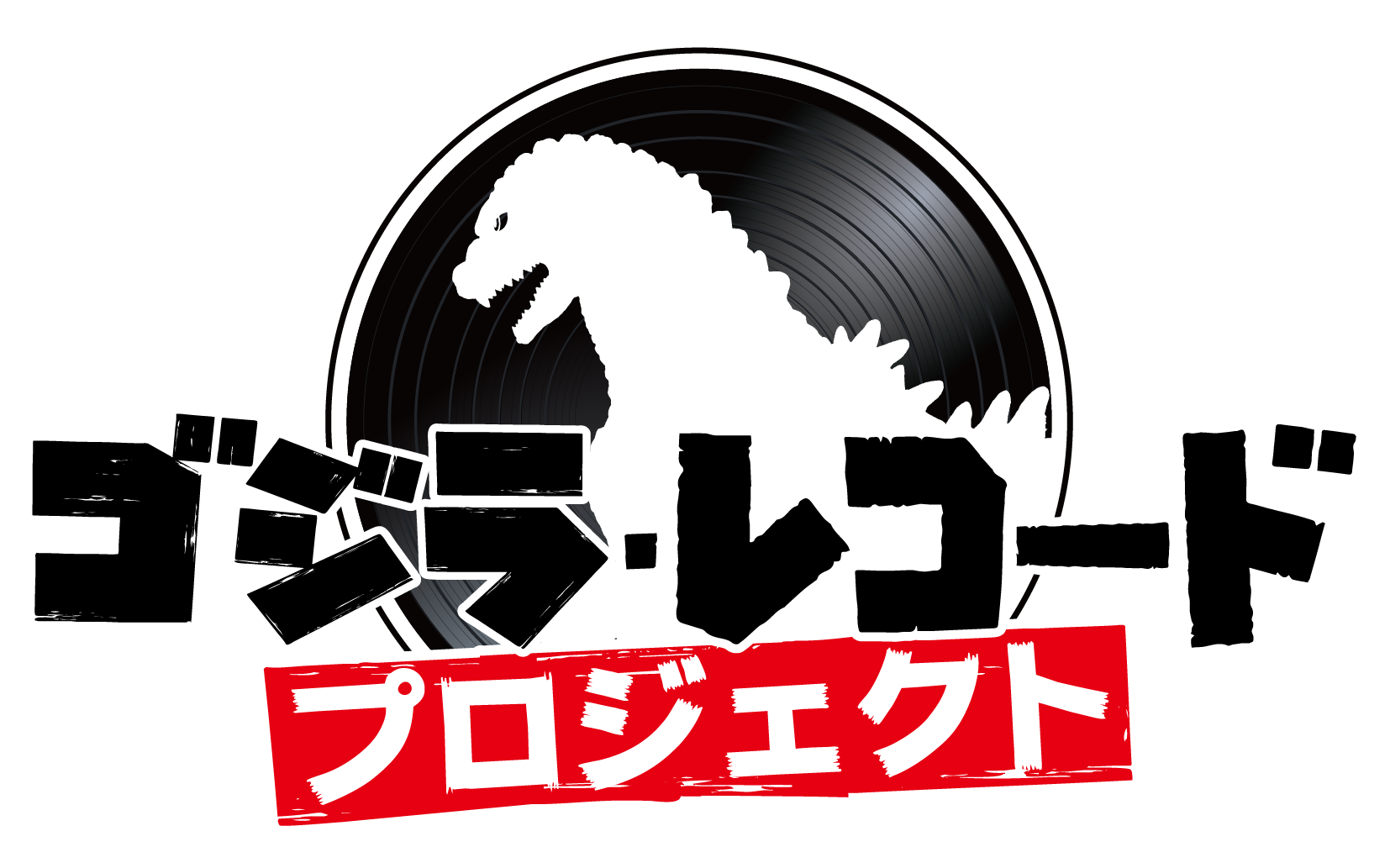 ゴジラ・レコード プロジェクト