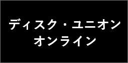 ディスク・ユニオン オンライン