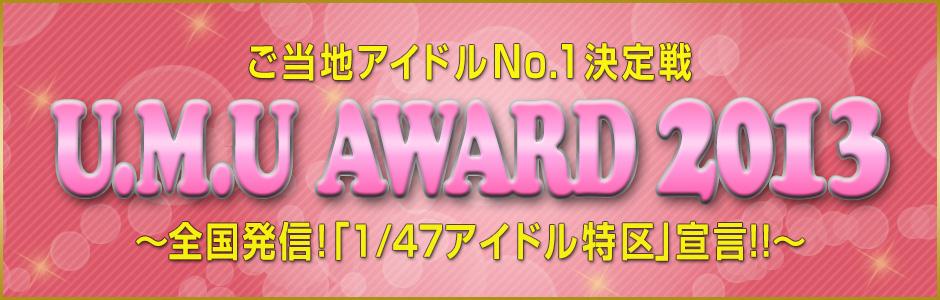 ご当地アイドル NO.1 決定戦「U.M.U AWARD」