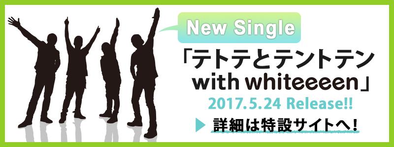 「テトテとテントテン with whiteeeen」発売