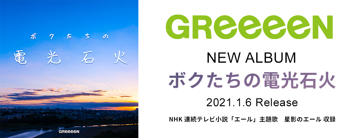 GReeeeN