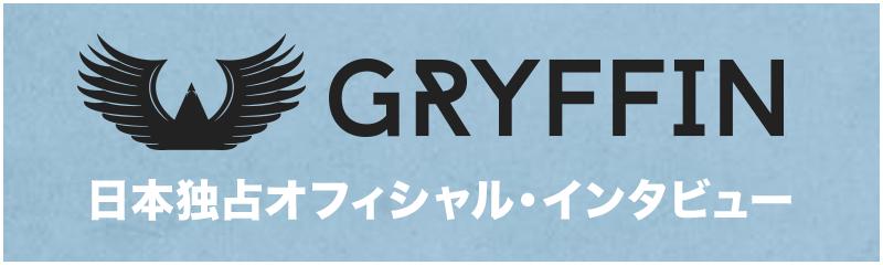 グリフィン 日本独占オフィシャル・インタビュー