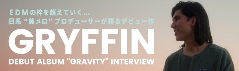 """グリフィン『グラヴィティ』インタビュー~EDMの枠を超えていく日系""""美メロ""""プロデューサーが語るデビュー作"""