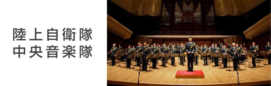 陸上自衛隊 中央音楽隊