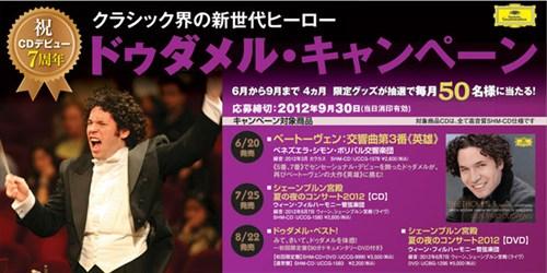 Dudamel _campaign 2012