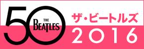ザ・ビートルズ 2016