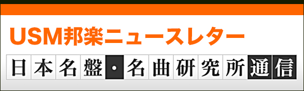 日本名盤 ニュースレター