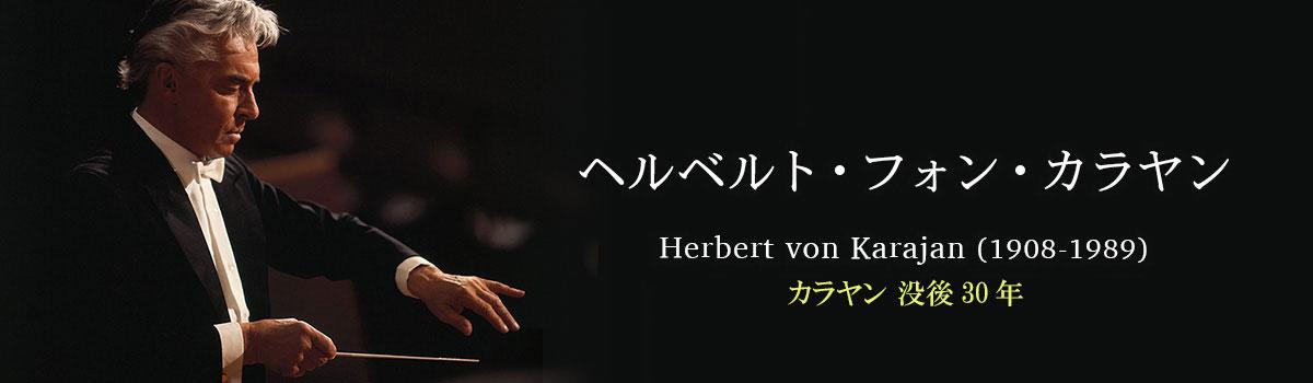 ヘルベルト・フォン・カラヤン