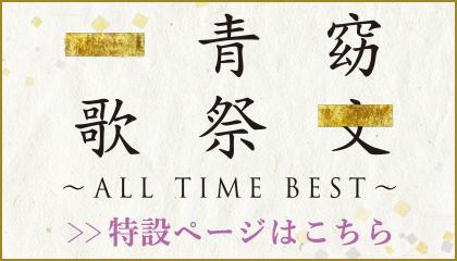 「歌祭文~ALL TIME BEST~」特設ページはこちら