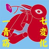 一青窈170913Sg 『七変化』ジャケ写(WEB用)