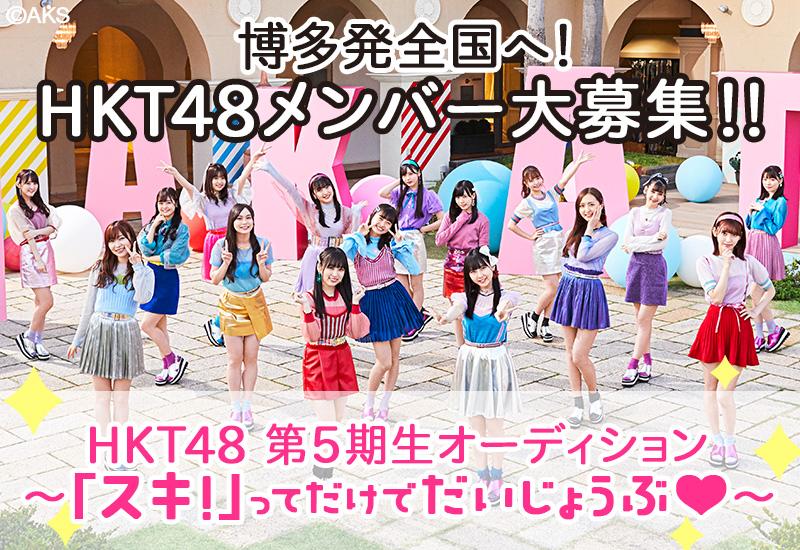 HKT48メンバー大募集!!