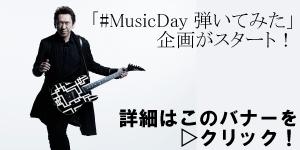 http://sp.universal-music.co.jp/hotei/budokan_musicday/