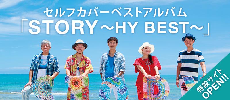 「STORY~HY BEST~」特設サイト