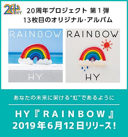 HY 20周年プロジェクト第1弾  オリジナルアルバム『RAINBOW』