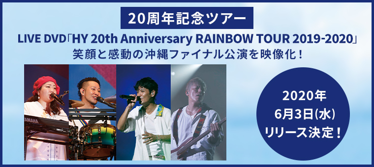 20周年記念ツアー LIVE DVD「HY 20th Anniversary RAINBOW TOUR 2019-2020」