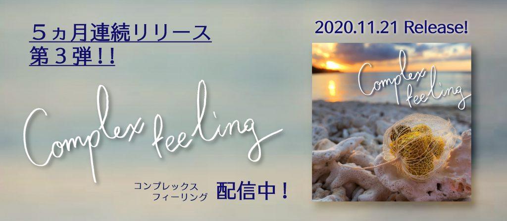 「Complex feeling」配信中