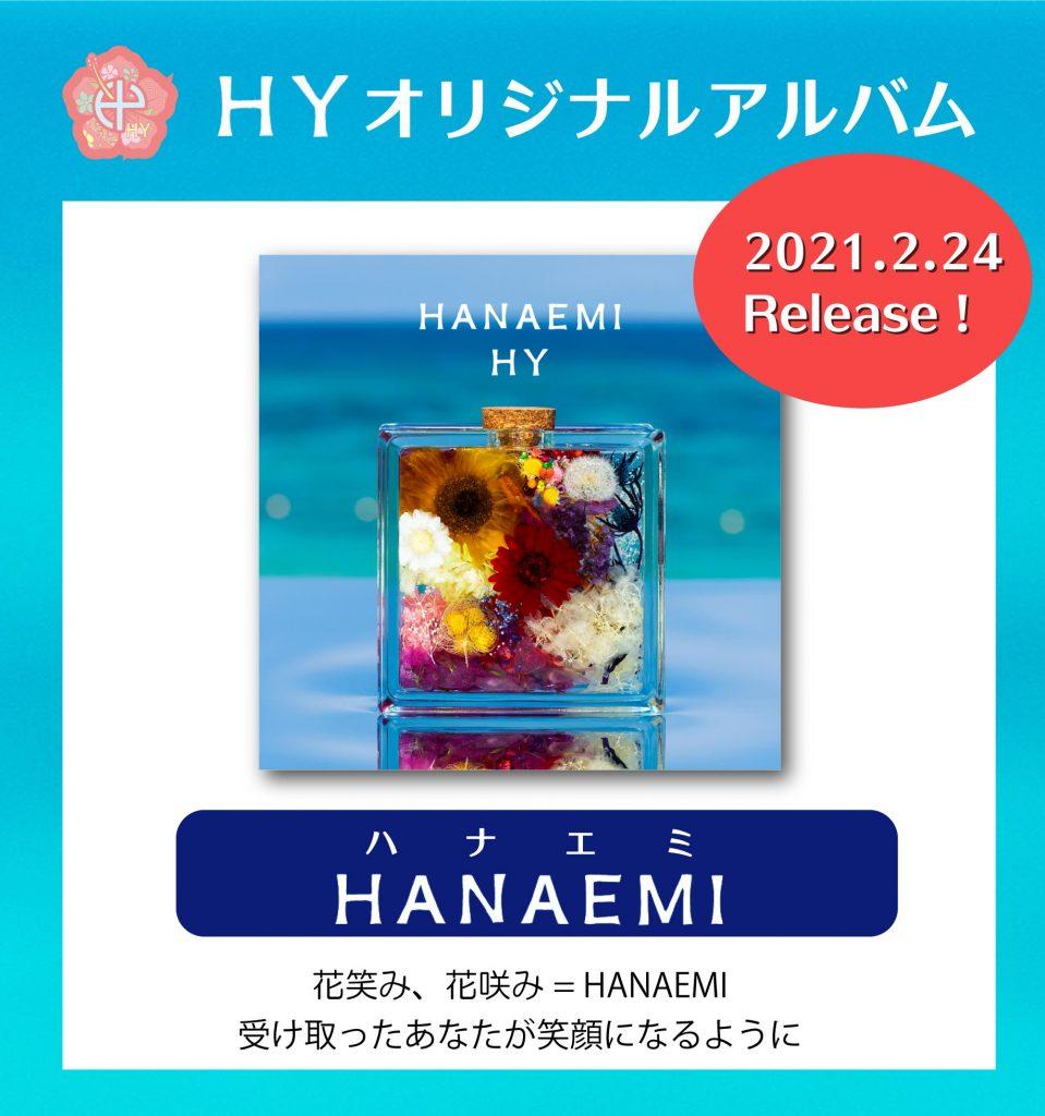 「HANAEMI」バナー