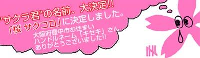 10sakura