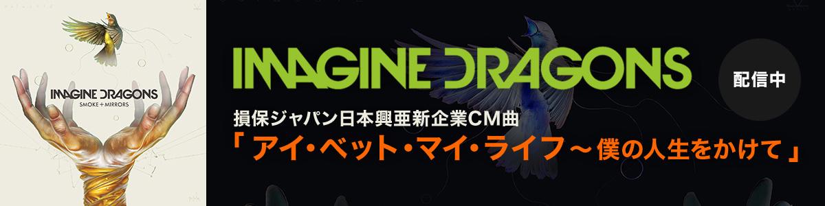 イマジン・ドラゴンズ