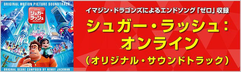 シュガー・ラッシュ:オンライン(オリジナル・サウンドトラック)