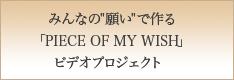 """今井美樹 みんなの""""願い""""で作る「PIECE OF MY WISH」ビデオプロジェクト"""