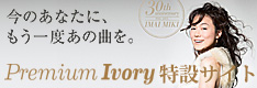 Premium Ivory特設サイト