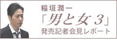 稲垣潤一スペシャルコンテンツ