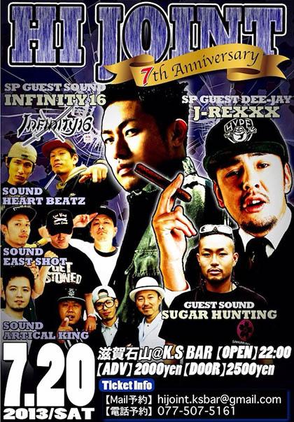 20130720_shiga