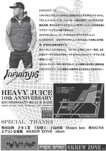 HEAVYJUICE2013 6 8_ura