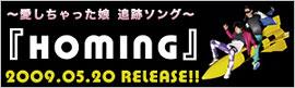 ~愛しちゃった娘 追跡ソング~ 『HOMING』 2009.05.20 RELEASE!!