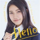 Hello J写 限定