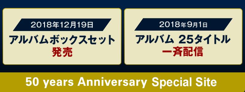 井上陽水 50 years Anniversary Special Site