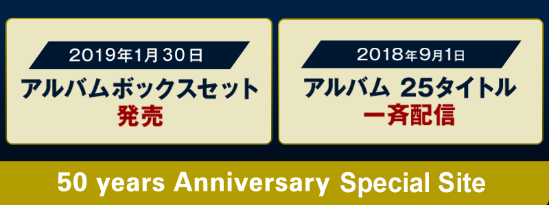 井上陽水 50 years Anniversary Special Site