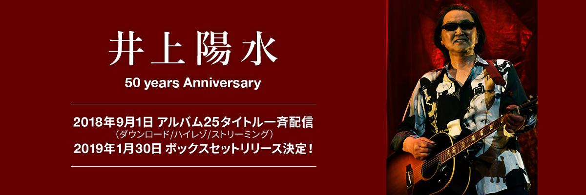 DISCOGRAPHY - 井上陽水 | YOSUI INOUE - UNIVERSAL MUSIC JAPAN
