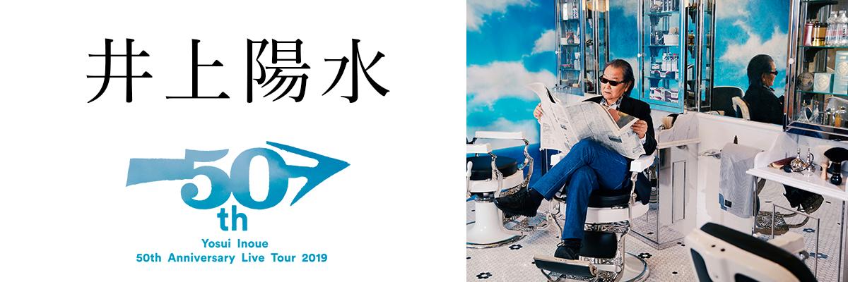 井上 陽水 コンサート 2020