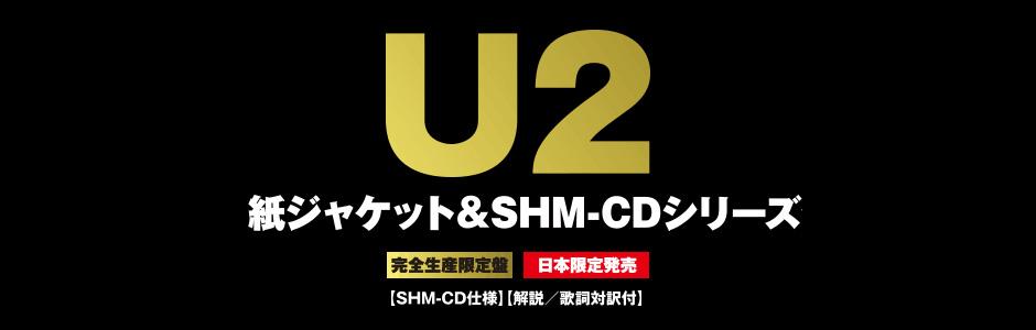 U2 紙ジャケット&SHM-CDシリーズ