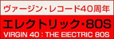 ヴァージン・レコード40周年  エレクトリック・80S