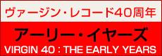 ヴァージン・レコード40周年 アーリー・イヤーズ