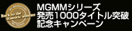 My Generation, My Musicシリーズ発売1000タイトル突破記念キャンペーン