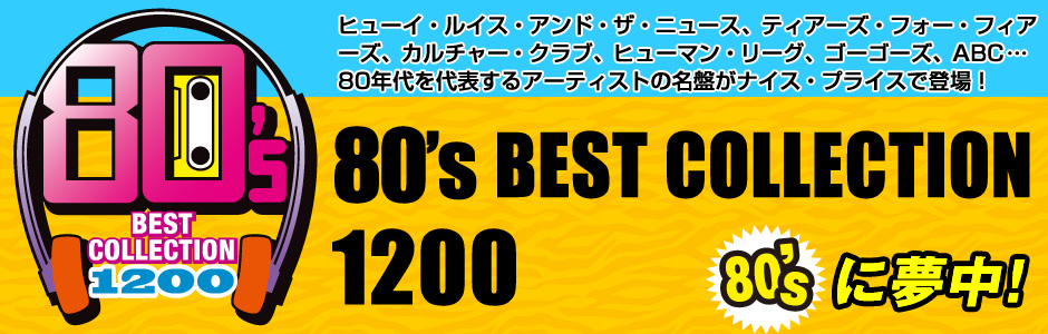 80's BEST COLLECTION 1200