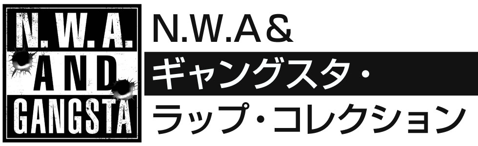 N.W.A&ギャングスタ・ラップ・コレクション