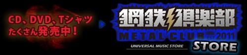 Metalclubstore
