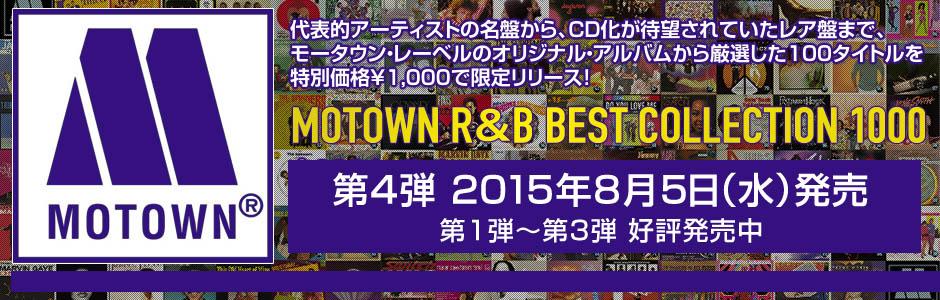 モータウン名盤100タイトル MOTOWN R&B BEST COLLECTION 1000