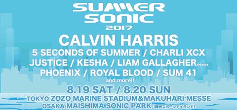 SUMMER SONIC 2017 8月19(土)&20(日)日開催!!!