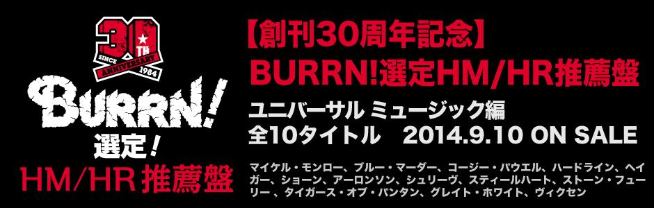 創刊30周年記念 BURRN!選定HM/HR推薦盤