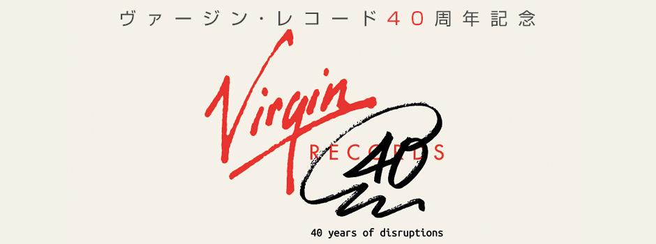 ヴァージン・レコード40周年記念キャンペーン