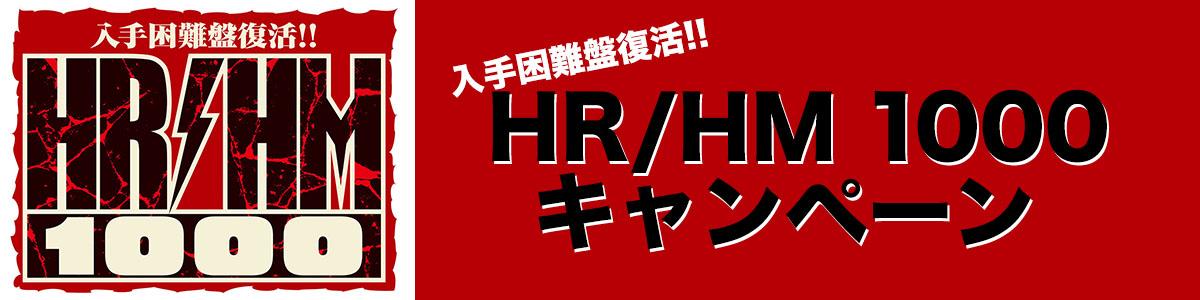 HR/HM 1000キャンペーン