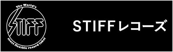 STIFFレコーズ